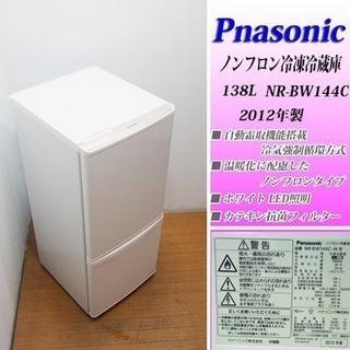 ㊗️激安✨Panasonic‼️2012年製冷蔵庫☀️即日配送🌸