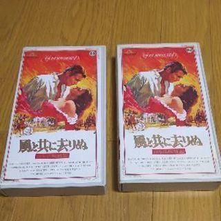 風と共に去りぬ  1・2巻VHSビデオ