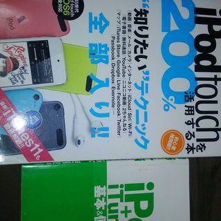 iPodtouchを200%活用する本(2013年版) iPod+...