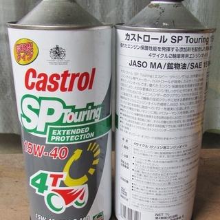 カストロール2輪車用4サイクルエンジンオイル 1L2缶 値下げ