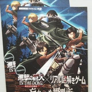 【2冊】進撃の巨人 リアル謎解きゲーム リーフレット