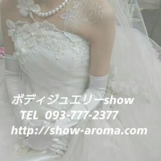 結婚式でボディジュエリー  かわいい演出 オリジナル