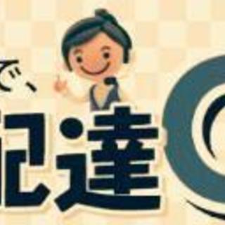 緊急配送!!道内全域即日お届け!!