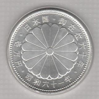 昭和天皇御在位60年10000円銀貨 未使用