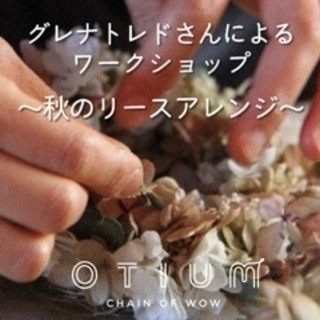 秋のリース作り グレナトレド 新井 直子さんによるワークショップ