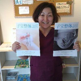 【栃木県 宇都宮市】新しい命を授かる♪ 妊活応援プロジェクト!! ...