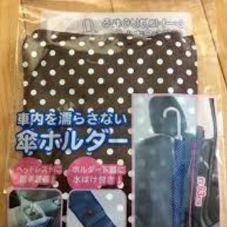 車で使用える傘ホルダー