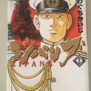 ジパング (中古コミック)