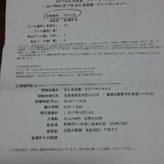 奈良 五位堂フリーマーケットチケット 半額で❗