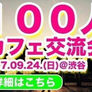 【ついに1日前❗️ 第5回渋谷 100人カフェ交流会朝活❗️】