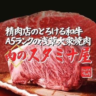 浅草 肉のスタミナ屋