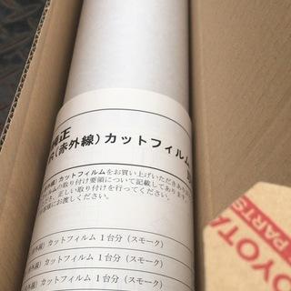 ☆トヨタ ハイエース用純正IRフィルム08230-26650☆