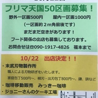 10月22日(日)フリーマーケット&手作り市  出店者 募集★