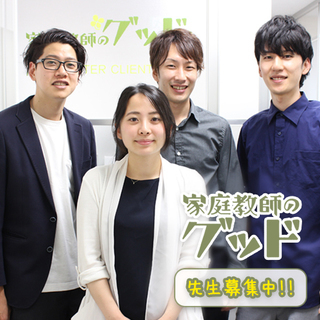 【大阪市西区】家庭教師のお仕事☆知識を活かして「先生」やりませんか♪