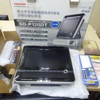 未使用 TOSHIBA ポータロウ 12V型ポータブルDVDプレー...