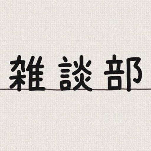 戸田市在住☆20代30代限定!LINE...