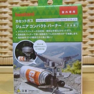 新品キャンプ用品 イワタニ カセットガス ジュニアコンパクトバーナー