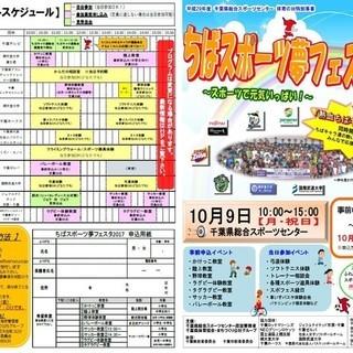 ちばスポーツ夢フェスタ2017