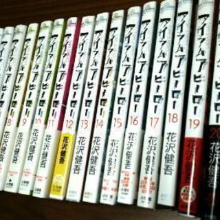 アイアムアヒーロー 1巻~20巻