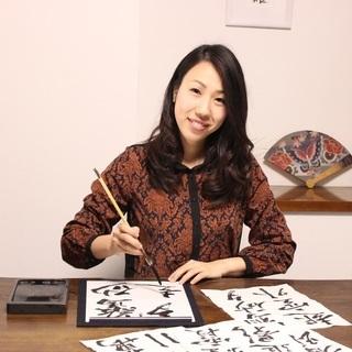 文字を正確に学びたい方、美文字を目指す方、デザイン書道を学びたい方!