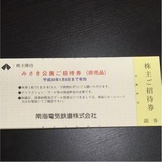 みさき公園 招待券 1枚