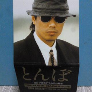 シングルCD 長渕 剛 コツコツとアスファルトに刻む・・・「とんぼ」