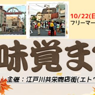 """瑞江・共栄商店街""""味覚まつり2017""""ASOBO会フリマ@江戸川中央公園"""