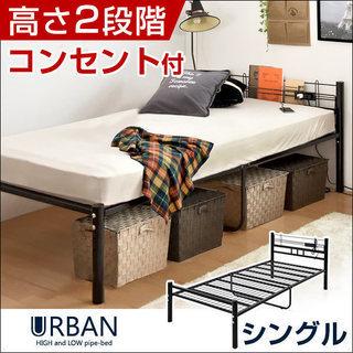 URBAN パイプベッドフレーム(コンセント付き 高さ二段階調整)