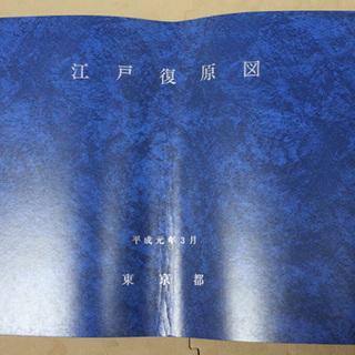 江戸復元図 平成元年 東京都発行、39×59センチ