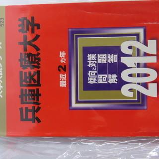 赤本 兵庫医療大学 2012年 2カ年