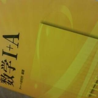 黄色チャート 数1A