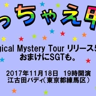 ビートルズ『祝Magical Mystery Tourリリース50...
