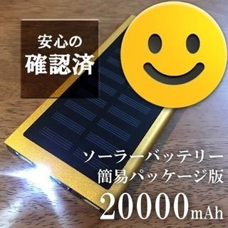 大容量 20000mah USB2 モバイルソーラーバッテリー
