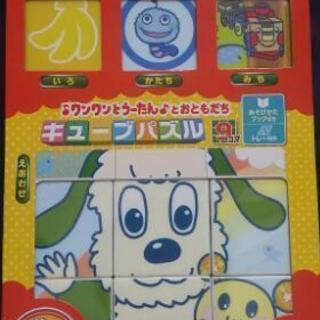 【未開封】ワンワンとうーたんとおともだち キューブパズル 9コマ