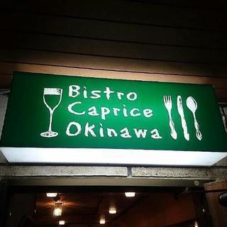 Bistro Caprice okimawa