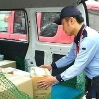 ゆうパック配送スタッフ急募【正・委】