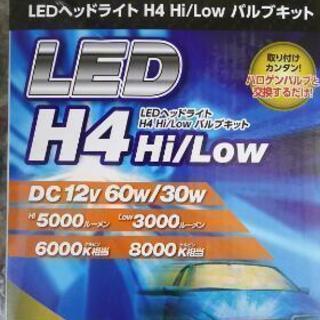 値引き、アストロプロダクツ製LEDヘッドランプ