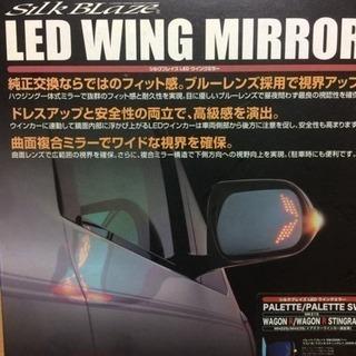 LED WING MIRROR シルクブレイズ