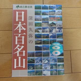 深田久弥の日本百名山 CD-ROM