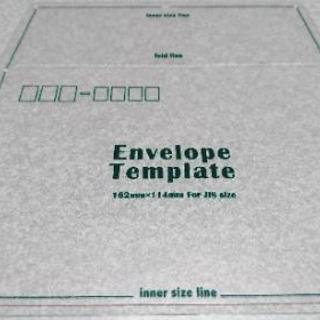 《未使用》封筒作り  テンプレート