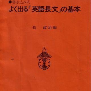 牧 政治編 書き込み式よく出る「英語長文の基本」