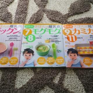「きほんの離乳食」三冊セット