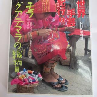 譲ります~◆日本放送出版協会◆NHK世界手芸紀行③
