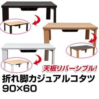 こたつセット(1万3500円相当)