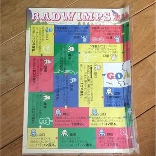 RADWIMPS 初回限定盤アルバムおまけ