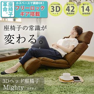 DORIS MIGHTY リクライニング長座椅子 【超人気商品】