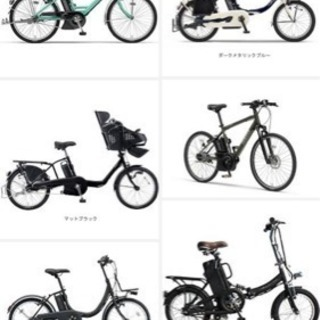 電動自転車探してます!