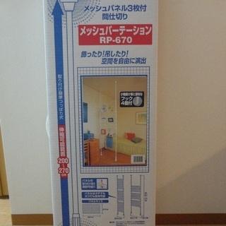 未開封新古品メッシュパーテーション アイリスオーヤマ RP-670