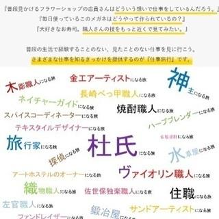 視点が変われば世界が変わる!『仕事』を旅して『働く』に彩りを - 宮崎市