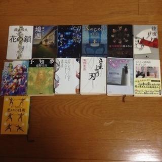 小説10冊セット